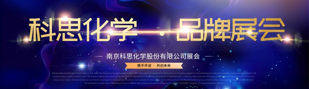 2020(第十九届)中国国际化工展览会【ICIF China 2020】