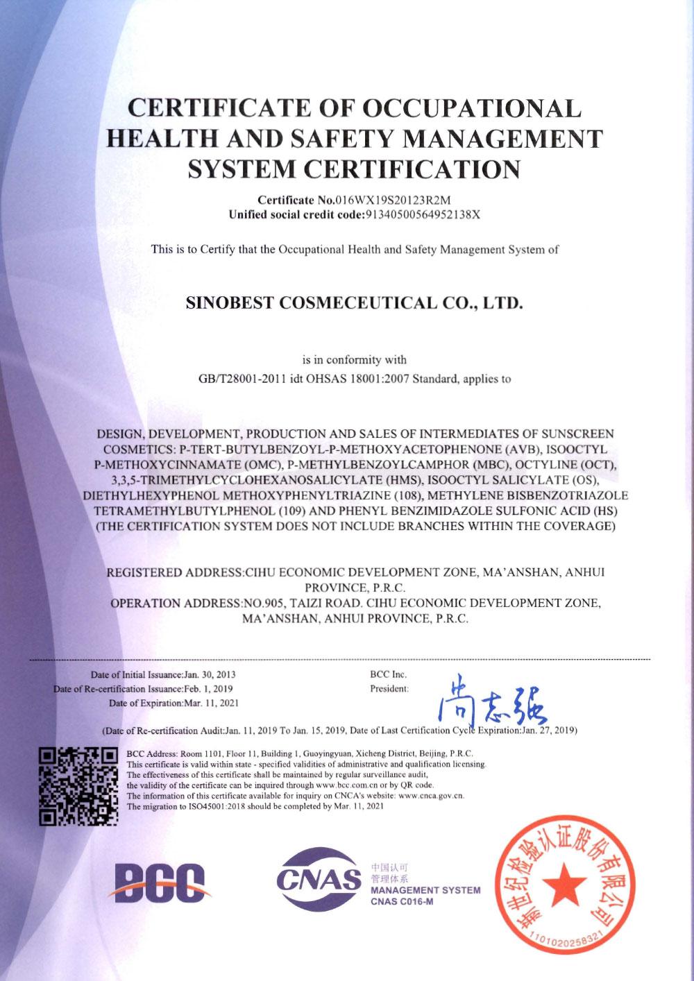 2019.2.1-2021.3.11安徽圣诺贝三体系认证证书